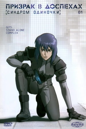 Ghost in the Shell - Stand Alone Complex 2796x4203