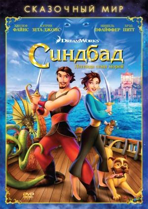 Sinbad: Legend of the Seven Seas 919x1300
