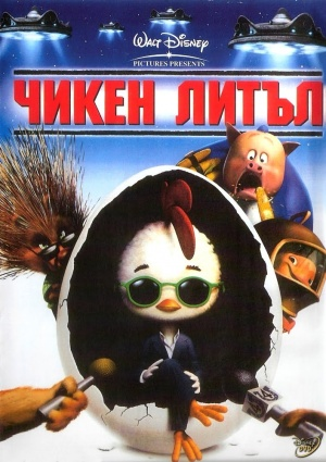Chicken Little 706x1000