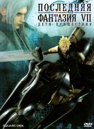 Final Fantasy VII: Advent Children 1603x2209