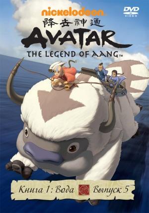 Avatar - Der Herr der Elemente 839x1200
