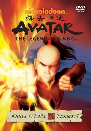 Avatar - Der Herr der Elemente 872x1250
