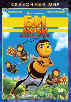 Bee Movie - Das Honigkomplott 950x1350