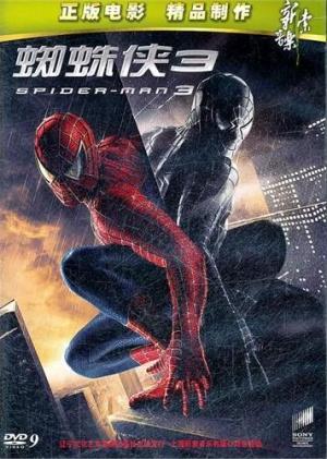 Spider-Man 3 356x500