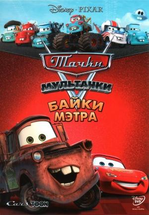 Mater's Tall Tales 1500x2160