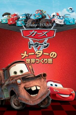 Mater's Tall Tales 2000x3000