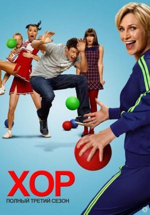 Glee 758x1088
