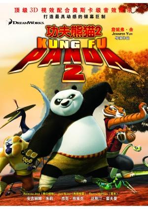 Kung Fu Panda 2 1667x2350