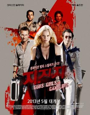 Guns, Girls and Gambling 2000x2556