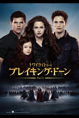 The Twilight Saga: Breaking Dawn - Part 2 1400x2100