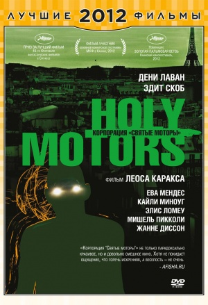 Holy Motors 923x1350
