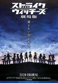 Sutoraiku uicchîzu: Gekijouban poster