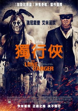 The Lone Ranger 1900x2712