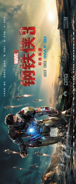Iron Man Three 1529x3697