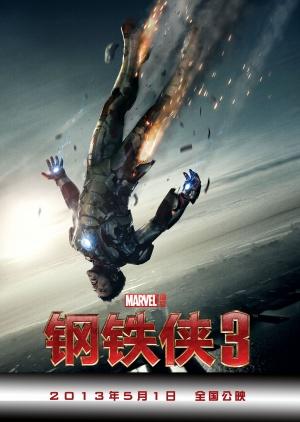 Iron Man Three 3552x5000