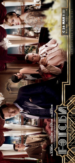 The Great Gatsby 2312x5000