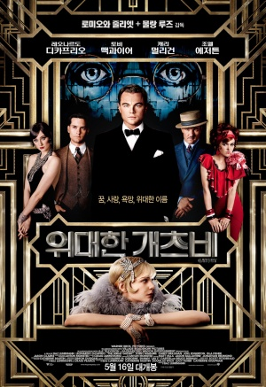 The Great Gatsby 961x1400