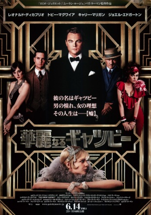 The Great Gatsby 3518x5000