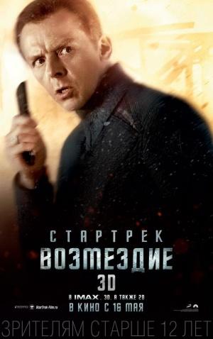 Star Trek Into Darkness 603x960