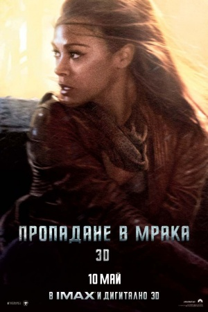 Star Trek Into Darkness 683x1024