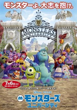 Monsters University 1447x2048