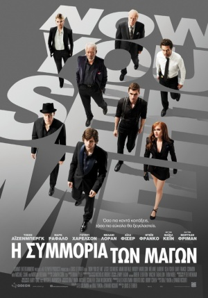 Now You See Me 560x800