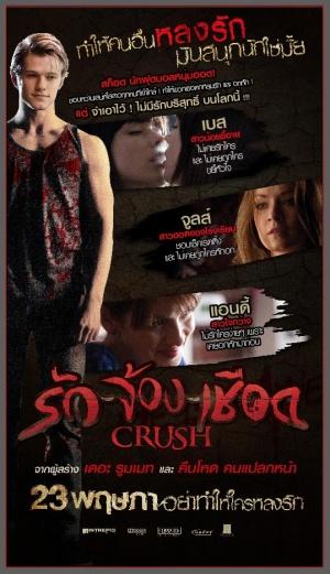Crush 539x936