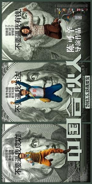 Zhong Guo he huo ren 2500x5000