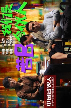 Zhong Guo he huo ren 1188x1800