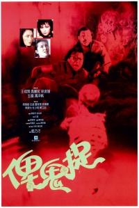 Bi gui zhuo poster