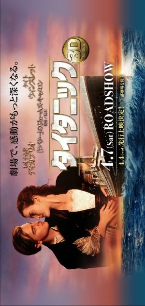 Titanic 585x1229