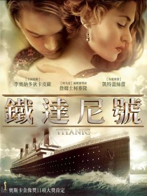 Titanic 441x590