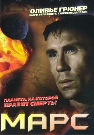 Mars - The Dark Secret 1505x2158