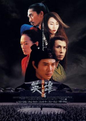 Ying xiong 516x725