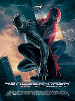 Spider-Man 3 2238x3000
