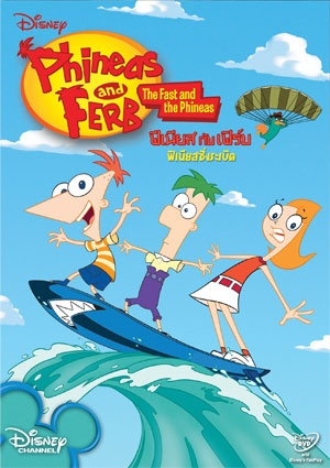 Phineas and Ferb 300x425