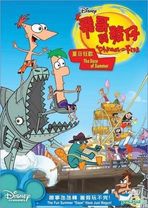 Phineas und Ferb 513x720