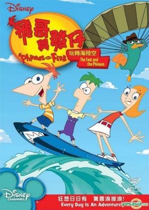 Phineas und Ferb 507x717
