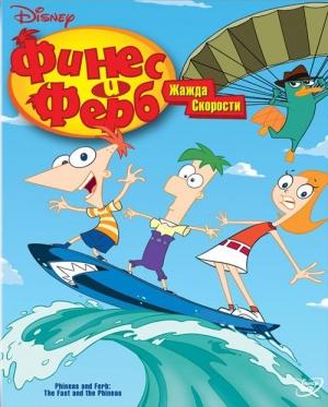 Phineas und Ferb 500x622