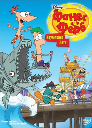 Phineas and Ferb 480x672