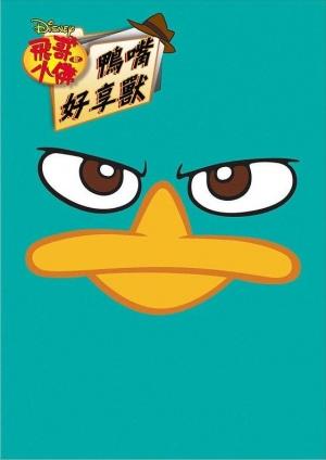 Phineas und Ferb 561x793