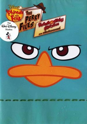Phineas und Ferb 727x1032