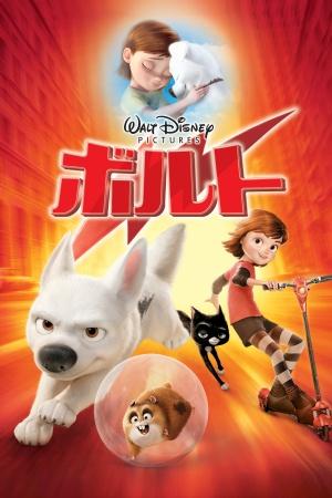 Bolt: Ein Hund für alle Fälle 2000x3000