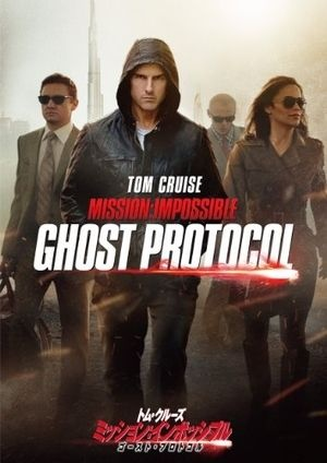 Mission: Impossible - Ghost Protocol 300x424