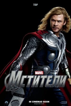 The Avengers 1050x1576