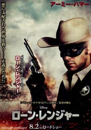 The Lone Ranger 3494x5000