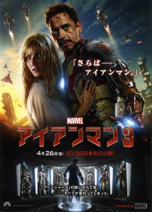 Iron Man Three 2524x3529