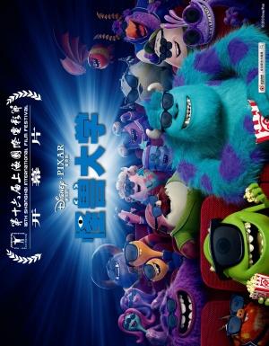 Monsters University 1557x2000