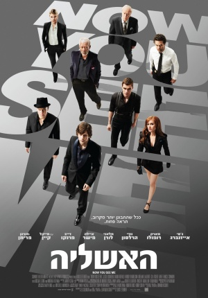 Now You See Me 1019x1461