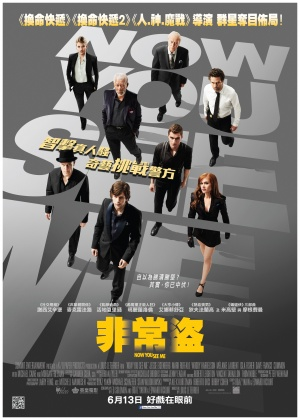Now You See Me 1980x2772